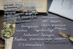 ножи для вырубки надписи на русском